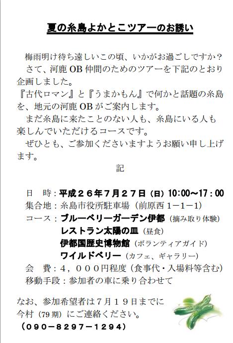 20140727_kokuchi
